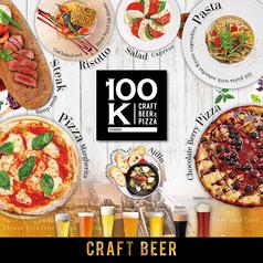クラフトビール&ピザ 100K 四条烏丸店の写真