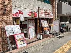 横浜中華料理 和香佐の写真