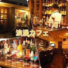 浪漫カフェの写真