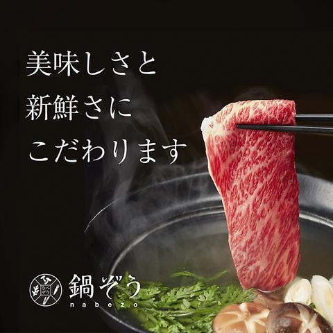鍋ぞうは「しゃぶしゃぶ・すき焼き専門店」です。