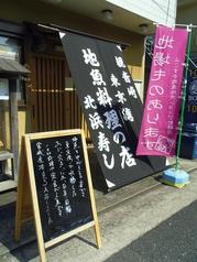 北浜寿司 観音崎店の写真