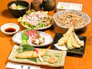 吉草 きっそう 大宮本店のおすすめ料理1