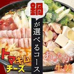目利きの銀次 平塚北口駅前店のコース写真