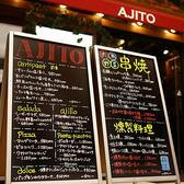 アジト AJITO BARU 日吉店の雰囲気3