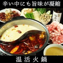 陳麻家 仙台駅西口店のおすすめ料理1