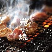 じとっこ組合 新宿東口店 日南市 ごはん,レストラン,居酒屋,グルメスポットのグルメ