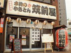 筑前屋 東伏見店の画像
