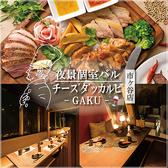 夜景個室バル GAKU 市ヶ谷駅前店