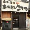 炭火焼肉ホルモン こてつ 塚本店のおすすめポイント2