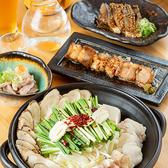 和牛もつ鍋専門店 くにしん 今出川店のおすすめ料理2