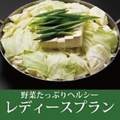 MOTSUYA福多 其ノ二のコース写真