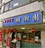 中国菜家 明湘園 姉崎店のおすすめポイント3
