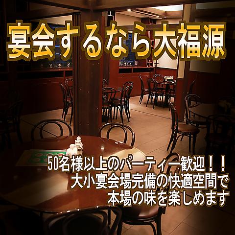 【各種宴会歓迎】西新井駅徒歩2分!リーズナブルに楽しむ本格中華料理★