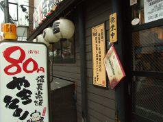 やきとりの扇屋 中板橋店の画像