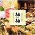 居酒屋 渋谷個室居酒屋 柚柚 渋谷店 【2014年8月 渋谷に衝撃NEW-OPEN!!!】