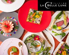 La Belle Lune ラ ベルリュンヌの写真