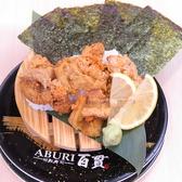 回転寿司 ABURI百貫 秋葉原店のおすすめ料理2