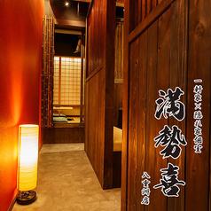 隠れ家個室居酒屋 満勢喜 八重洲店の写真