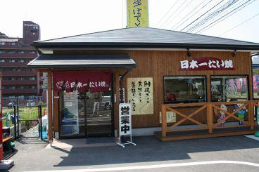 福岡 生の松原店の雰囲気1