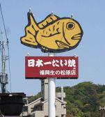 福岡 生の松原店の雰囲気2