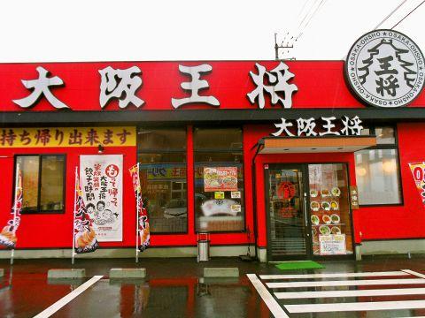 大阪王将 今治喜田村店(今治市/中華) | ホットペッパーグルメ