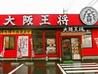 大阪王将 今治喜田村店のおすすめポイント3
