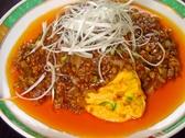 三宝亭 松山市のおすすめ料理3