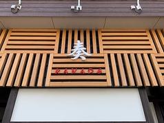 和食とてっぱんDinning 奏の写真