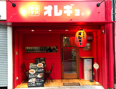 神戸餃子オレギョ 松山湊町店の写真