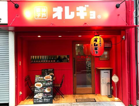 オレギョ 松山湊町店
