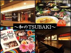 和のTSUBAKIの写真