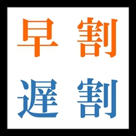 【早割/遅割】木村屋宴会は早い時間&遅い時間がお得!