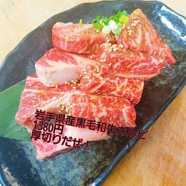 焼肉 大関のおすすめ料理1