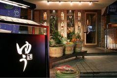 海遊山楽 ゆう 飯田橋店の画像