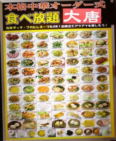 大好評!中華食べ放題♪2280円コース ※2名〜90名
