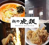 麺や虎鉄 苫小牧店 北海道のグルメ