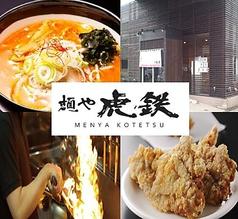 麺や虎鉄 苫小牧店の写真
