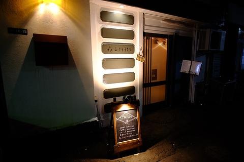 森山料理店
