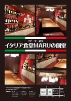 リピーター必至!!イタリア食堂MARUの個室!!
