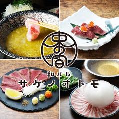 和バル サケノオトモ 束の間 新札幌店のおすすめ料理1