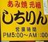 あみ焼元祖しちりん 錦糸町北口店のロゴ