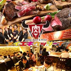 熟成肉バル メイエキウッシーナの写真