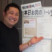 浦和で焼肉を食べるならココ!!