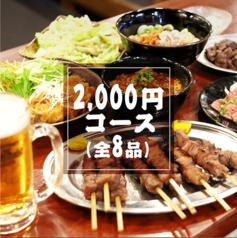 大衆肉酒場 肉力のコース写真