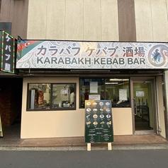 カラバフケバブ酒場の写真