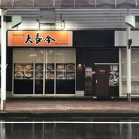 大長今の宴会コース!