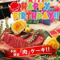 誕生日に☆お肉のケーキ
