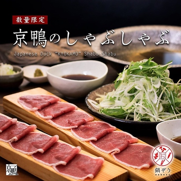 鍋ぞう 新宿三丁目店のおすすめ料理1