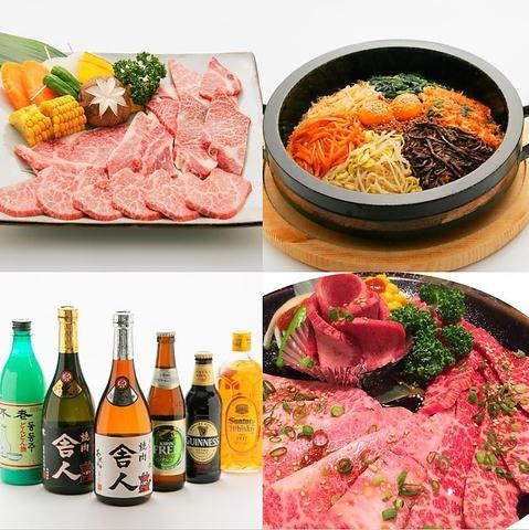和牛を使用したお肉を堪能できる焼肉屋♪