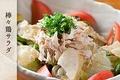 料理メニュー写真棒々鶏サラダ